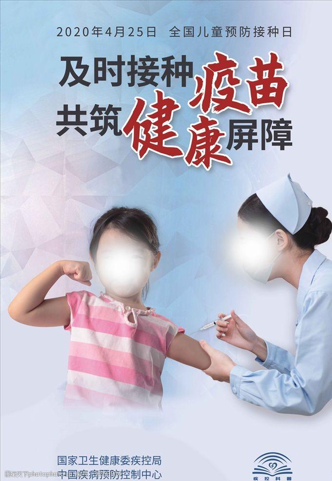 屏障儿童预防接种日