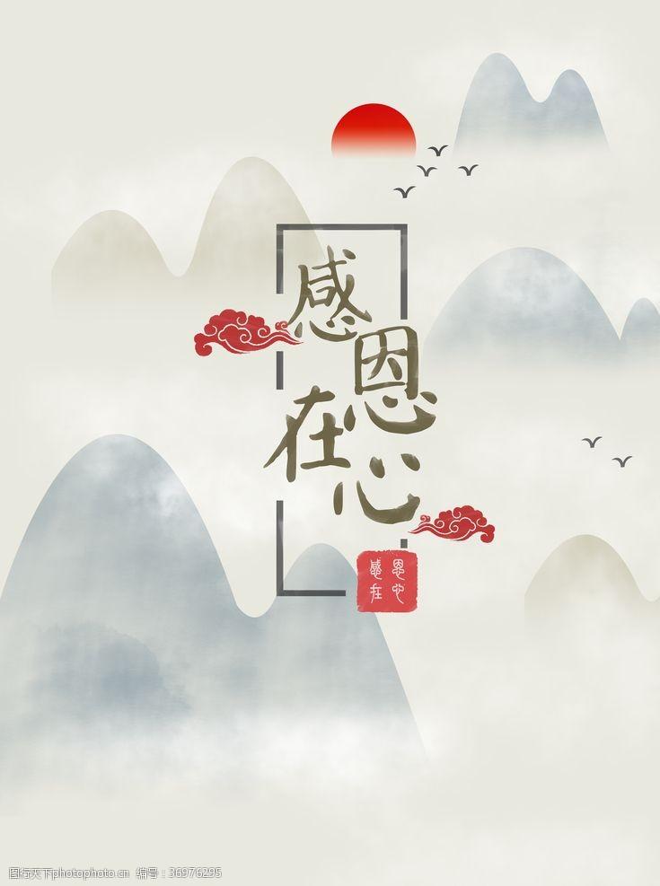 中国水墨节气感恩在心