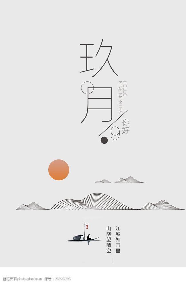 中国水墨节气江南如花
