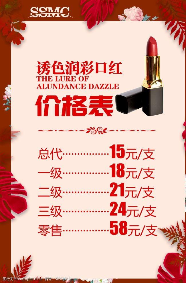 化妆品价目表口红价目表