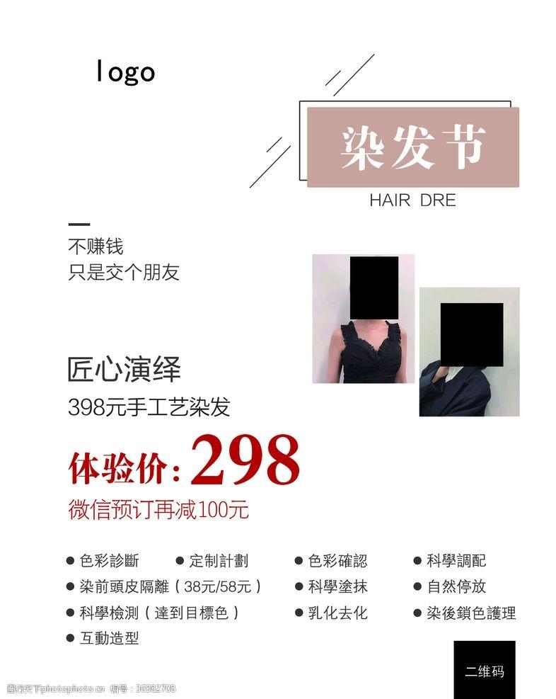 理发店宣传美发剪发宣传海报广告简约大气