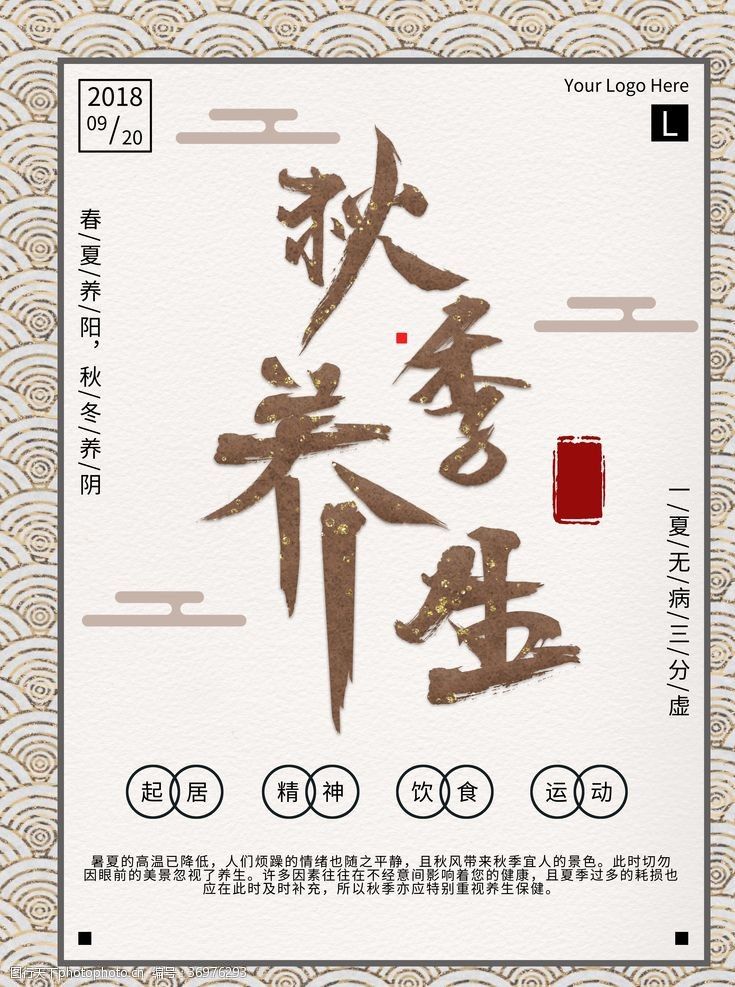中国水墨节气秋季养生