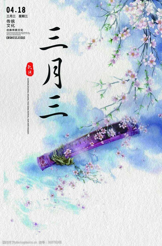 中国水墨节气三月三号