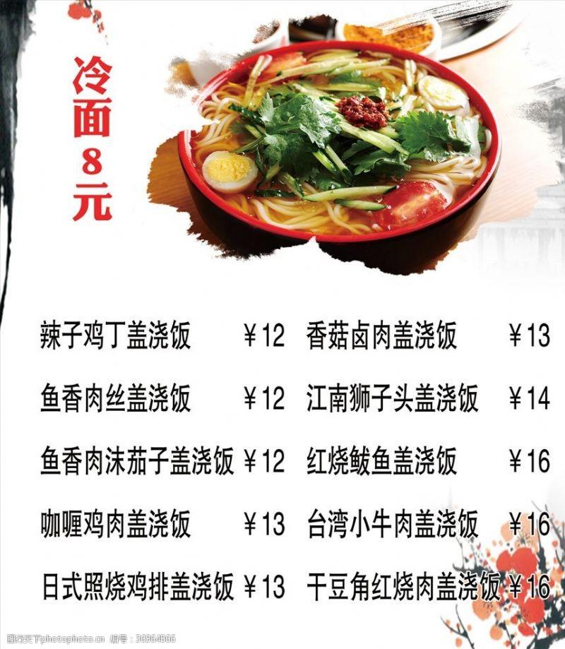 水墨风饭店菜单冷面展板