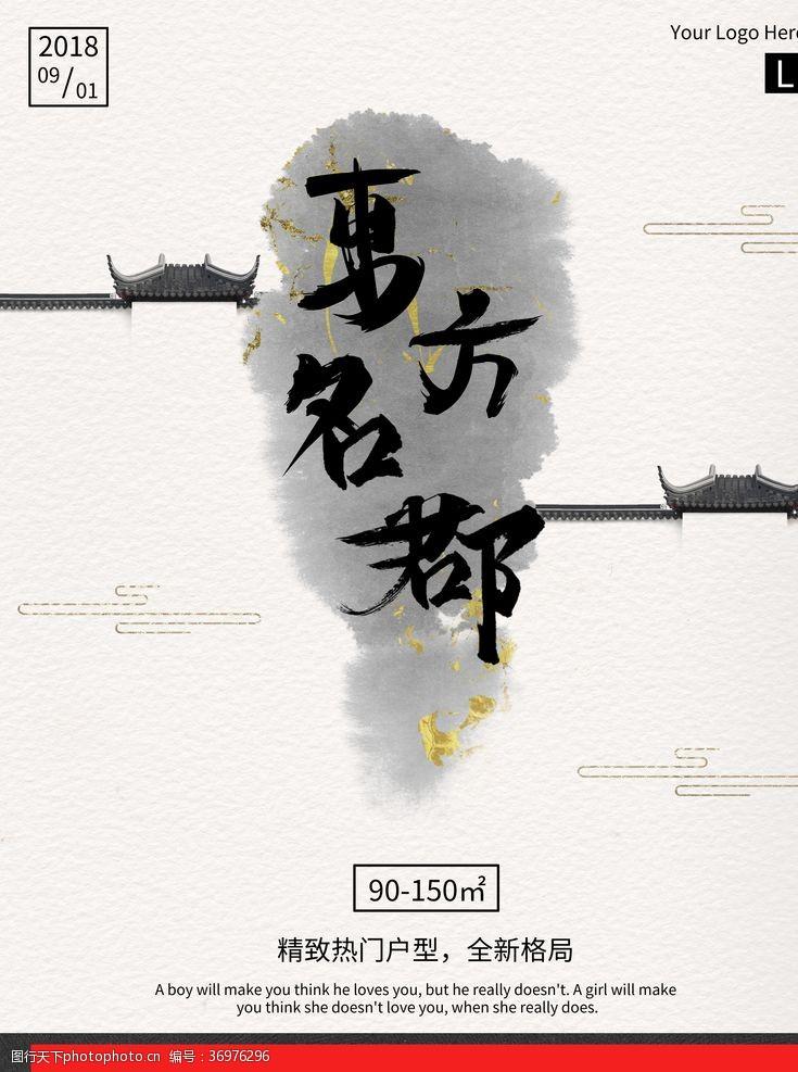 中国水墨节气万方名都