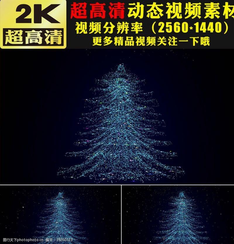 动态视频素材唯美粒子圣诞树舞台背景视频