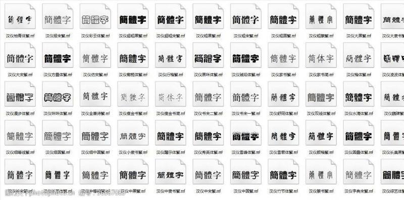 字体下载汉仪繁体