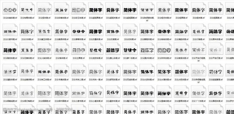 字体下载汉仪简体