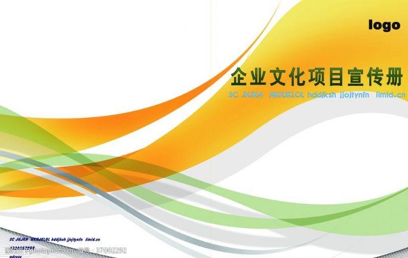 画册封面素材宣传册封面