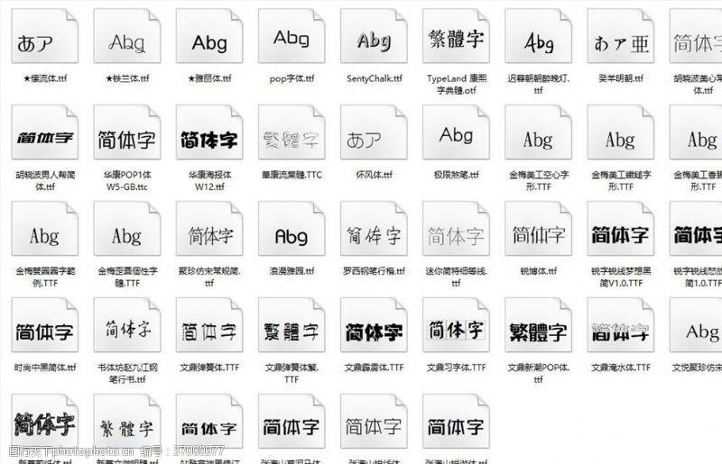 字体下载中文常用时尚(特殊)字体