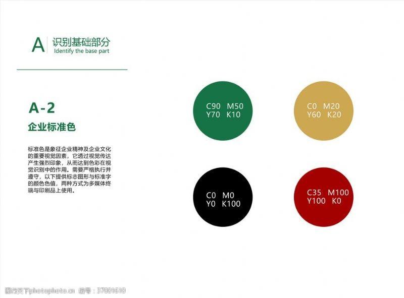 茶叶VI画册广告企业标准色