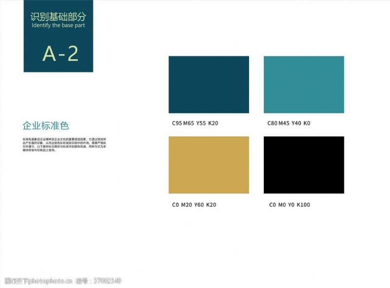 房地产VI手册企业标准色