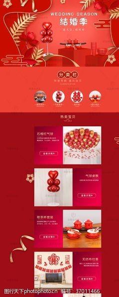 中文模版婚庆首页模板