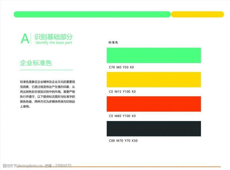 培训机构VI画册企业标准色