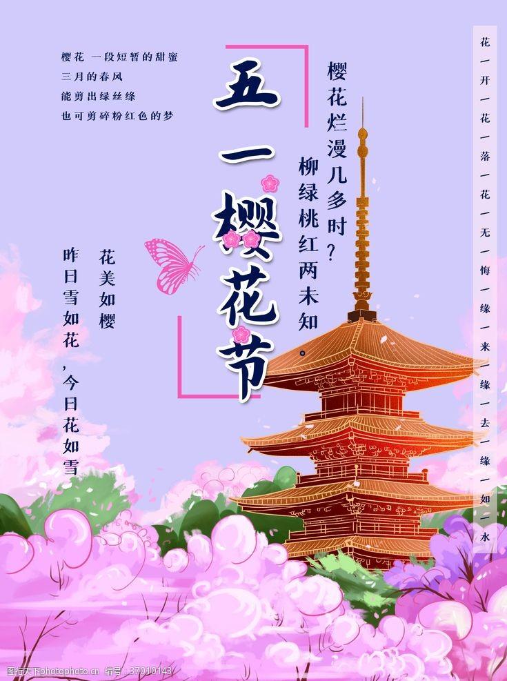 桃花季樱花五一劳动节