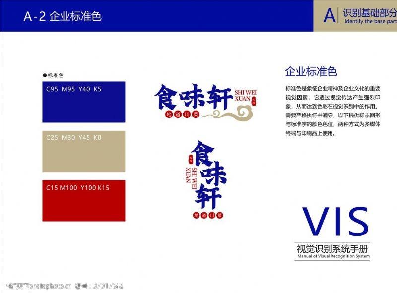 餐饮VI餐饮企业标准色
