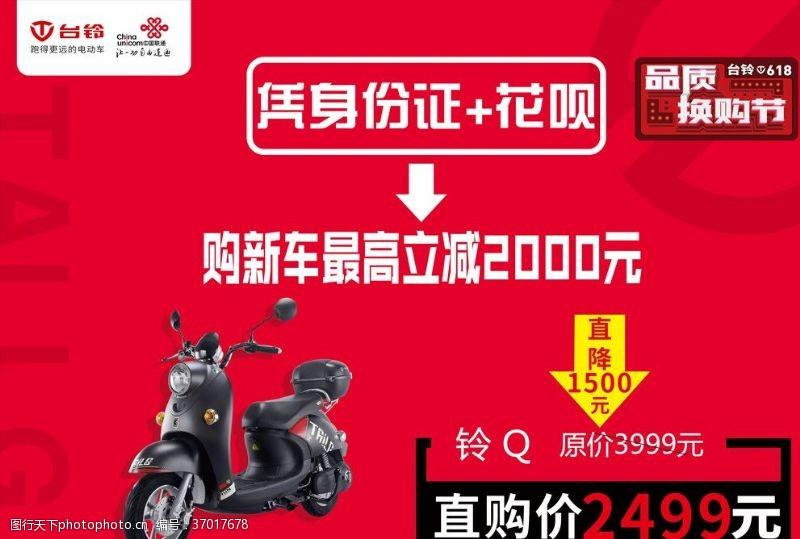 新日电动车电动车广告