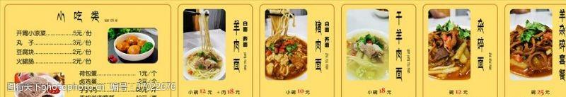 显眼食品菜单灯箱