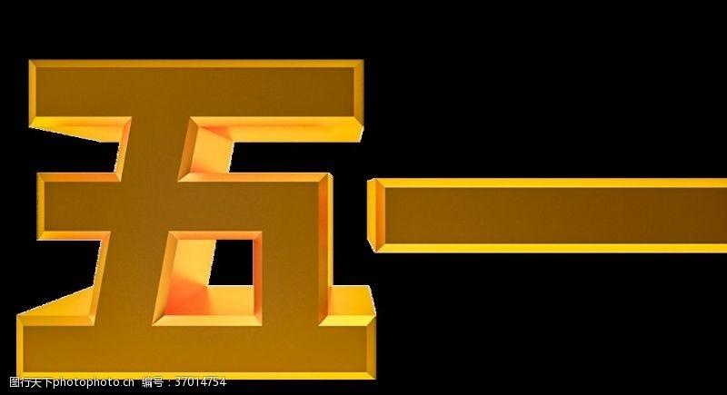五一立体字五一字体