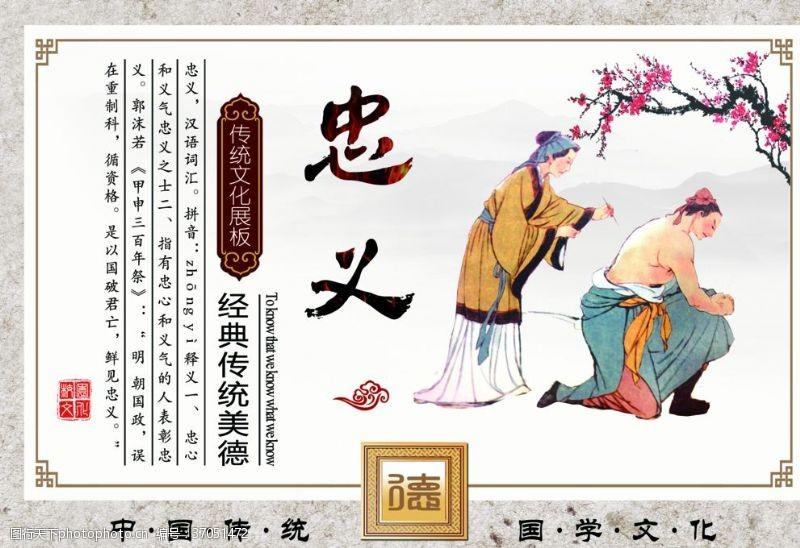 岳飞传统文化