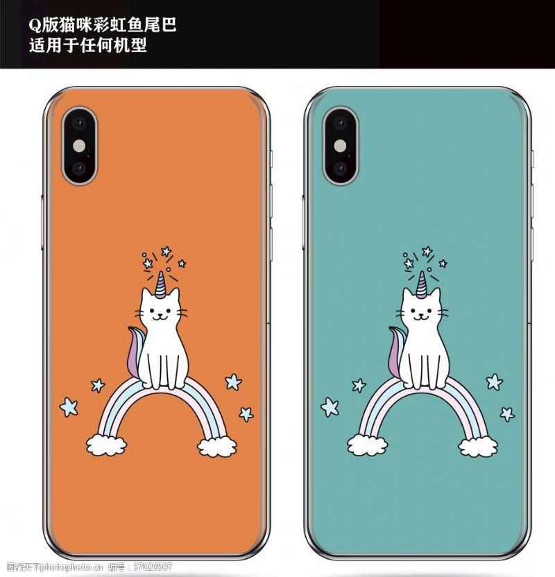 墨镜猫Q版猫咪彩虹鱼尾巴手机壳