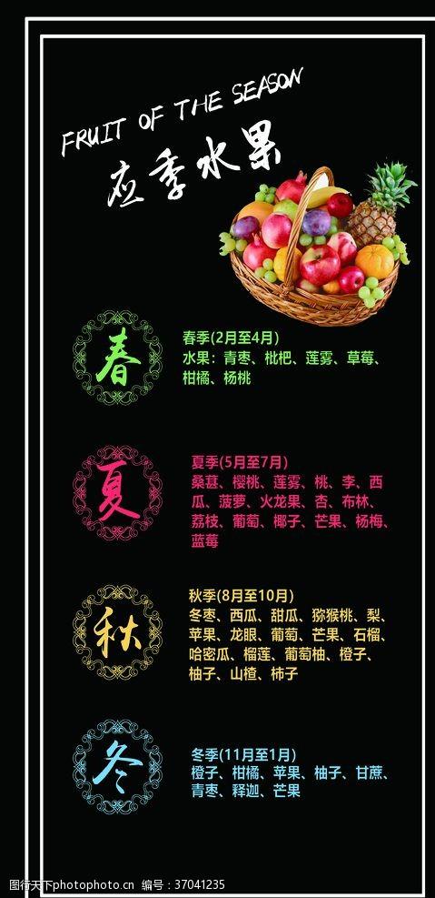 超市水果背景四季水果