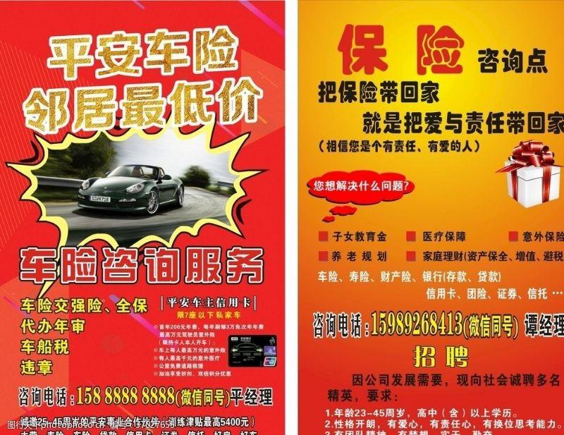 中国平安海报广告