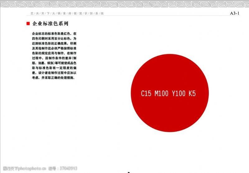 餐饮企业VI手册企业标准色