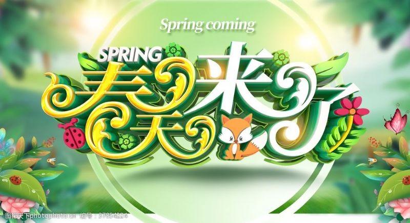 春季装修春天来了