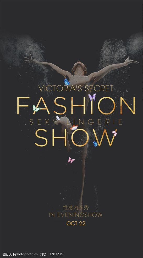 fashionshow时尚