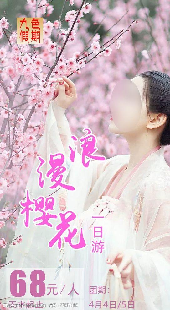 樱花旅游浪漫樱花一日游旅游海报