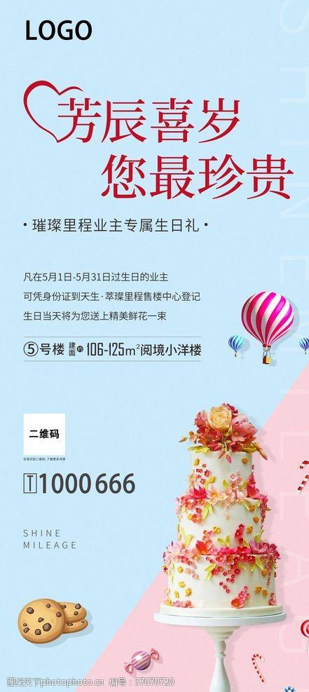 甜蜜粉色生日海报