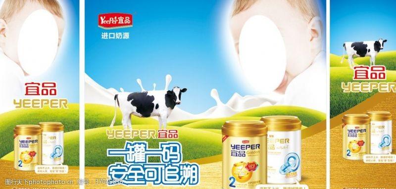 幼儿配方奶粉宜品奶粉