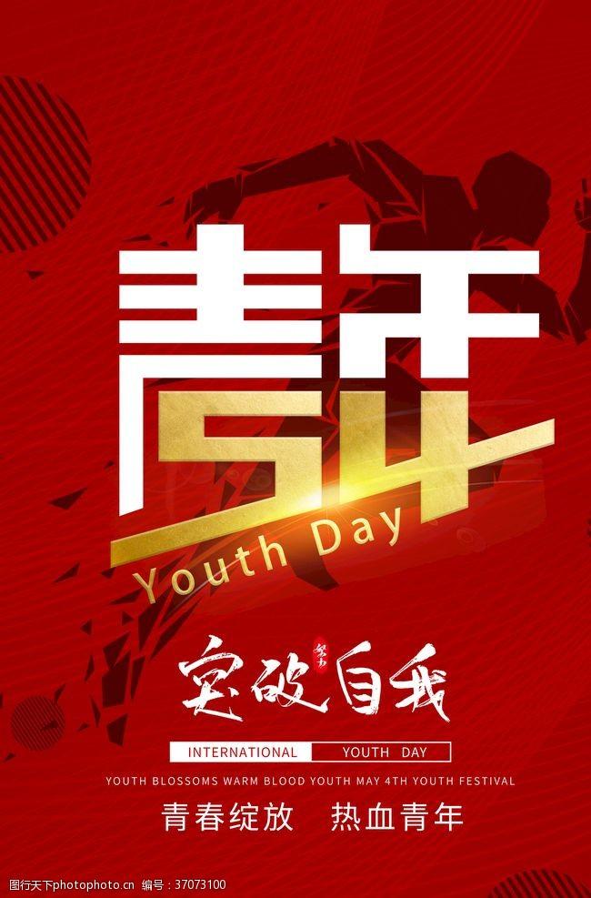 青春展板54青年节