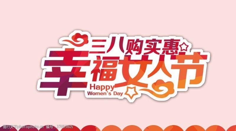 女性卡片幸福女人节