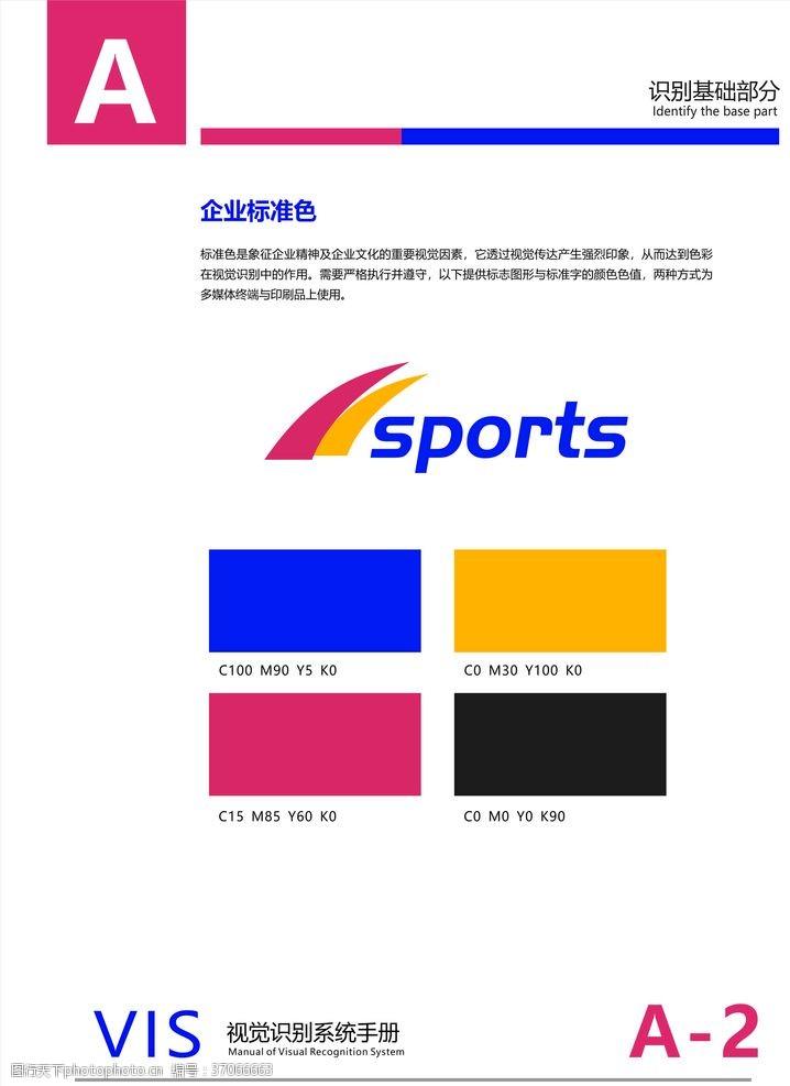 运动品牌VI企业标准色