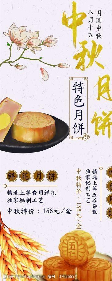 月饼包装中秋月饼展架