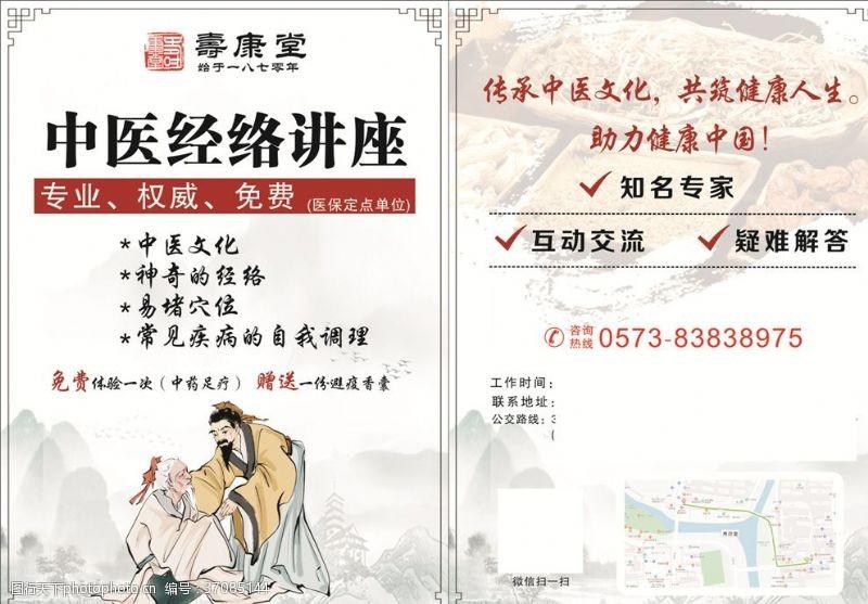 中医三折页中医宣传册
