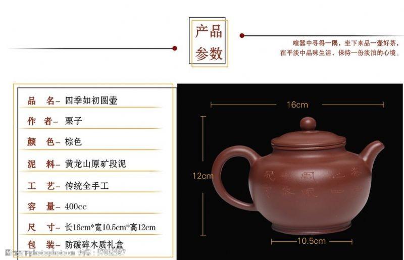 宜兴紫砂紫砂壶产品参数