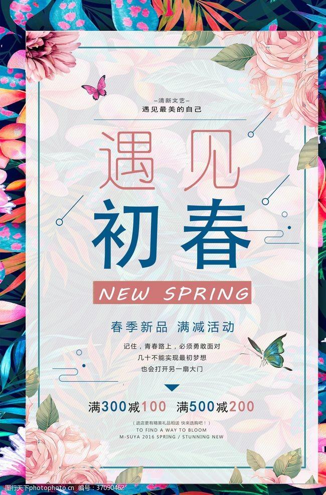 春季购物春季新品