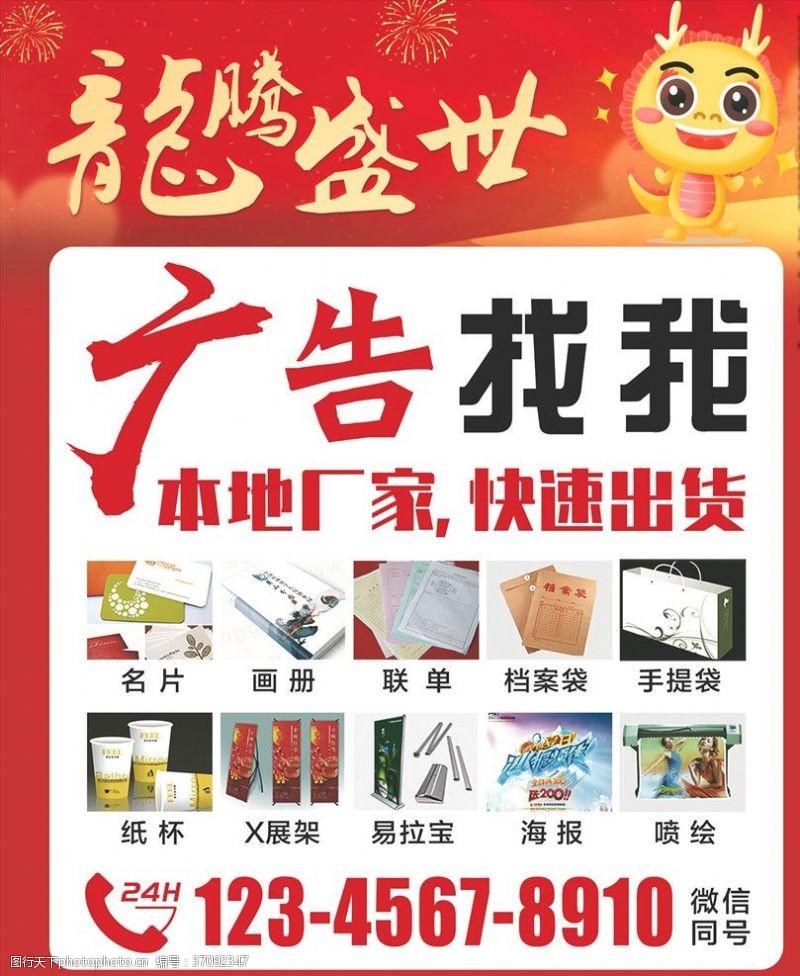龙年春节龙年生肖祝福海报模板