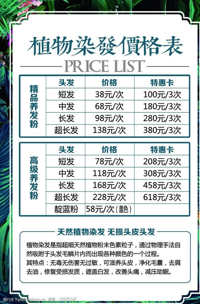 化妆品价目表染发价格表