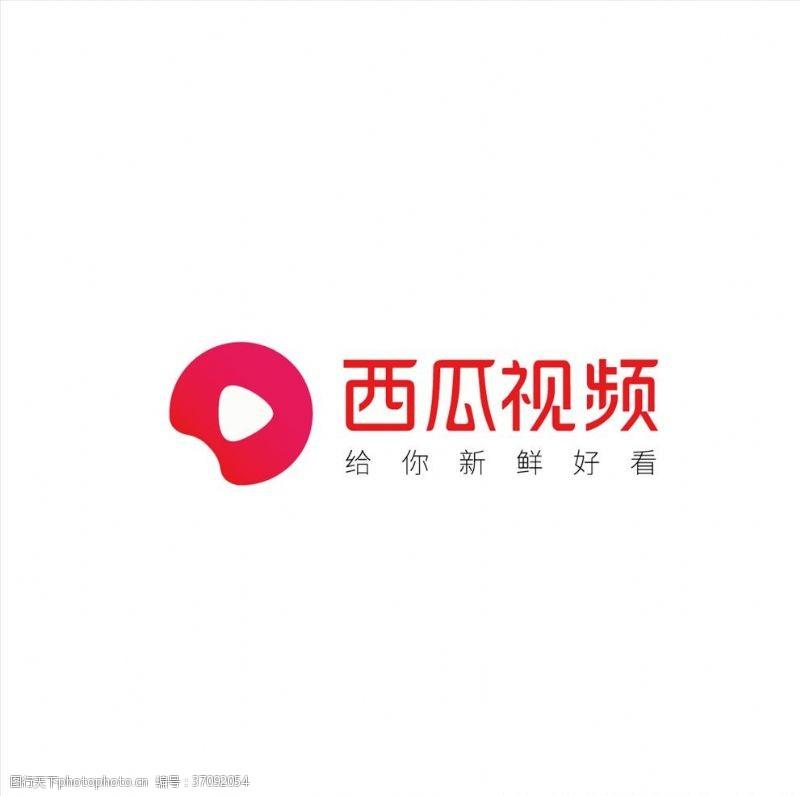 视频播放器西瓜视频logo矢量