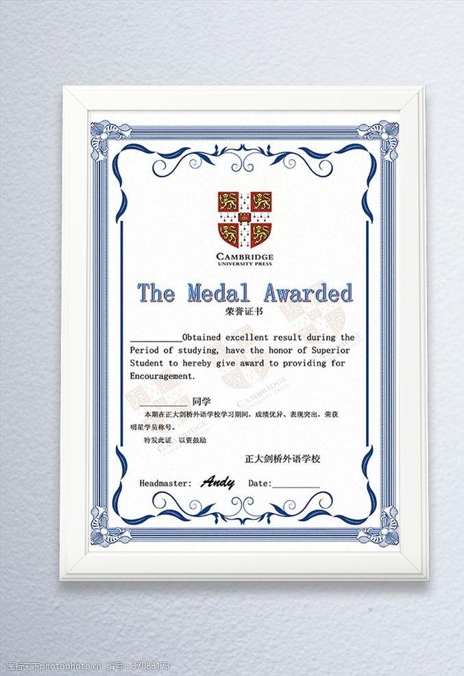 其他模版学生荣誉证书模版