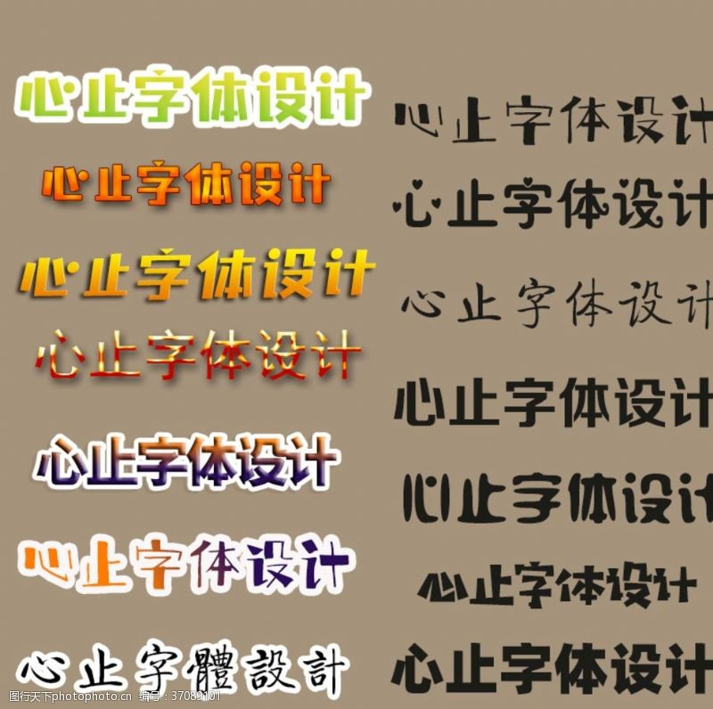字体下载字体
