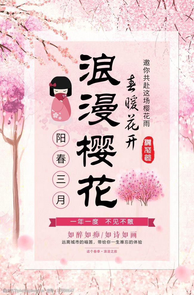 粉红色樱花浪漫樱花