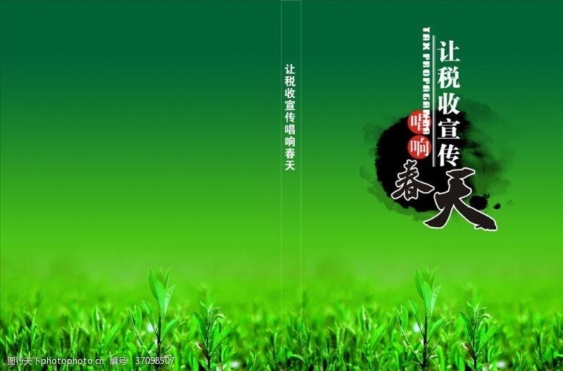 书刊封面绿色封面