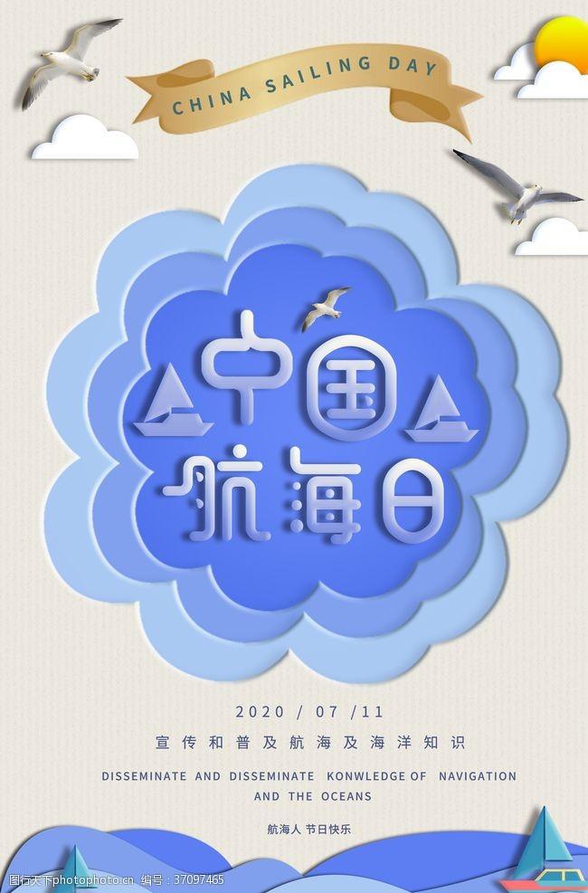 导航仪中国航海日