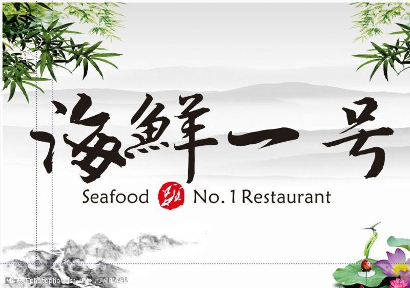 海鲜大餐海鲜一号广告
