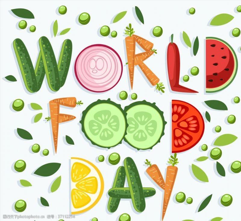 world世界粮食日创意艺术字